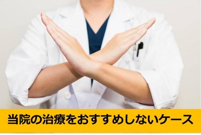 当院の不妊症施術をおすすめしないケース