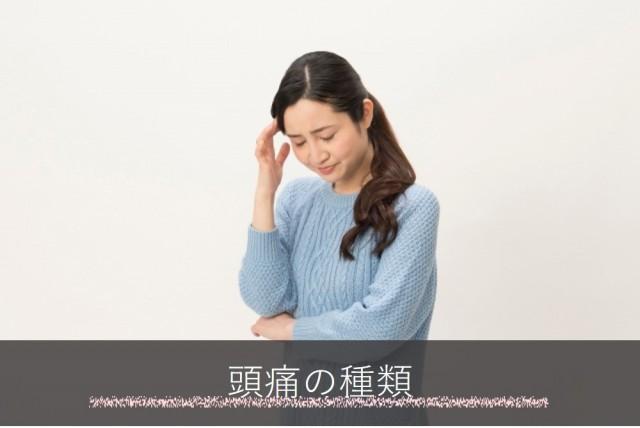 頭痛の種類による症状の違い