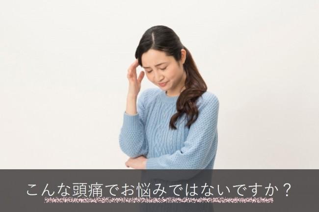 朝霞の頭痛改善が得意な整体