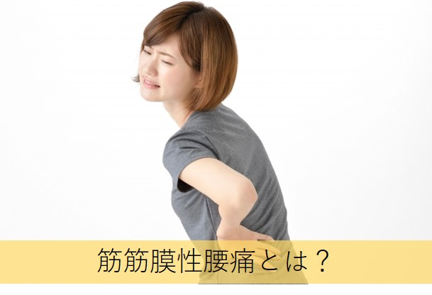 筋筋膜性腰痛とは?
