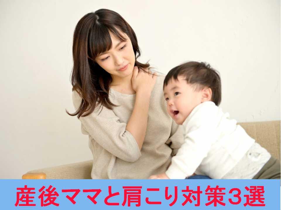 産後肩こりイメージ