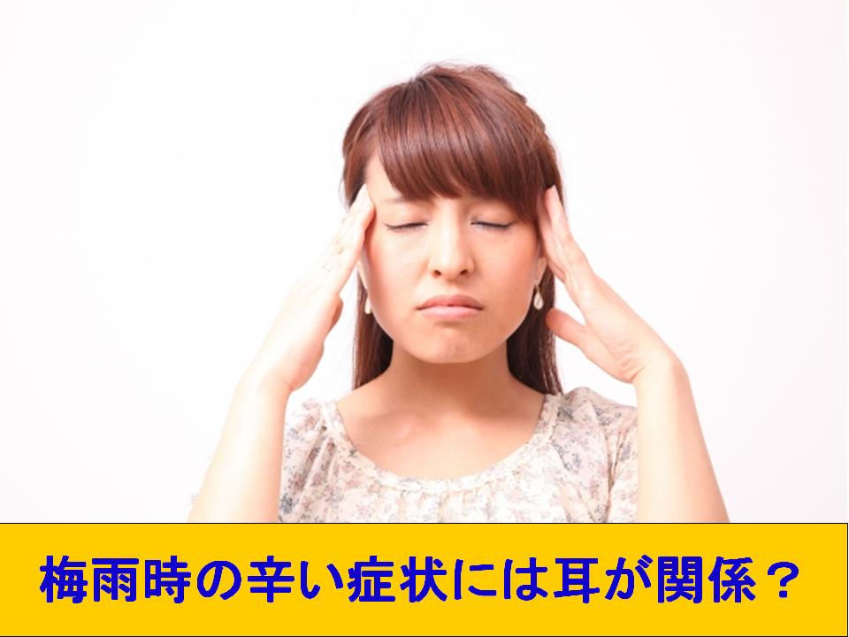 梅雨時の症状1